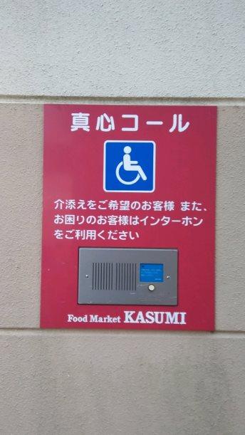 伸也の車椅子目線からのつぶやき~買い物続編